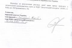 заявление о разграблении института-6