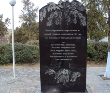 Село Павловка - Арцизский район - празднование 195-летия - 04