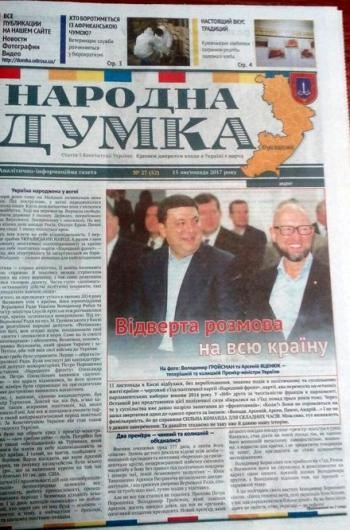 анонс газети «Народна думка» - №27 - 01