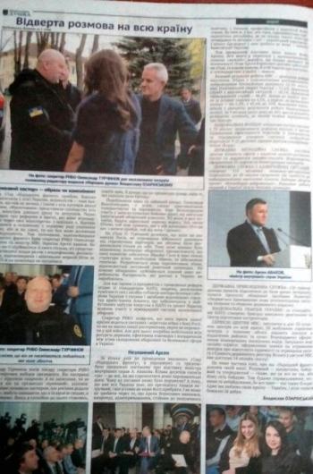 анонс газети «Народна думка» - №27 - 02