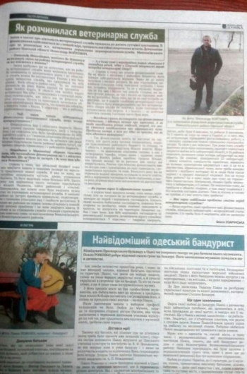 анонс газети «Народна думка» - №27 - 03