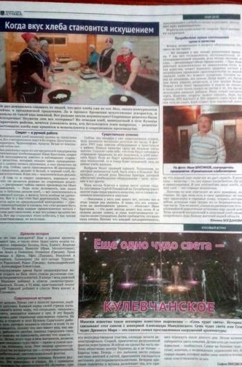 анонс газети «Народна думка» - №27 - 04