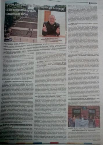 газета «Народна думка» - анонс №24 - 03