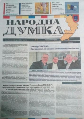 газета «Народна думка» - анонс №24 - 01