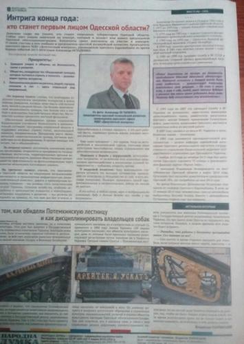 газета «Народна думка» - анонс №24 - 04