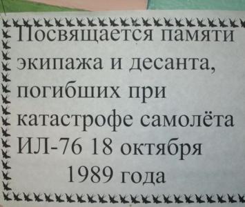 День пам'яті загиблого екіпажу Калмикова - 4