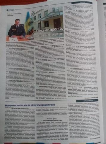 Народна думка №17 - стр. 2