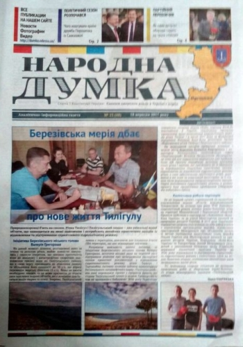 анонс газети «Народна думка» - №23 - 01