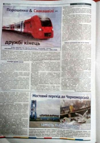 анонс газети «Народна думка» - №23 - 02