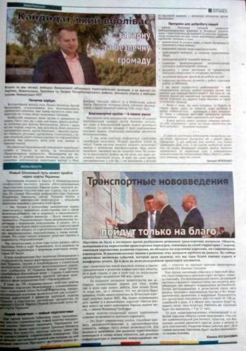 анонс газети «Народна думка» - №23 - 03
