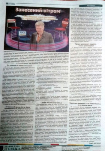 анонс газети «Народна думка» - №23 - 04
