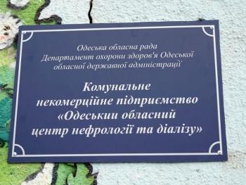 Центр нефрології та діалізу - відкриття - Одеська область - 05