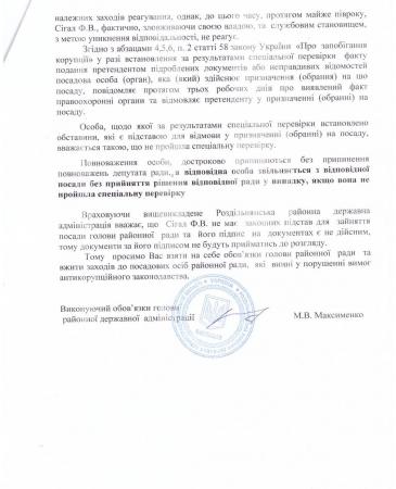 Лист заступ.голови Роздільнянської райради-2