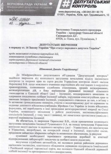 семенная инспекция - документы-2
