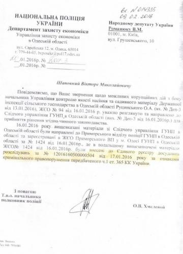 семенная инспекция - документы-4