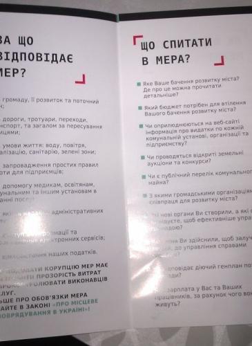 """Флаєр """"Нахіба нам мер"""" - Татарбунари - 2"""