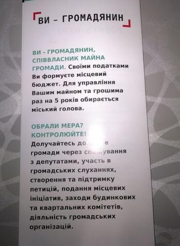 """Флаєр """"Нахіба нам мер"""" - Татарбунари - 3"""
