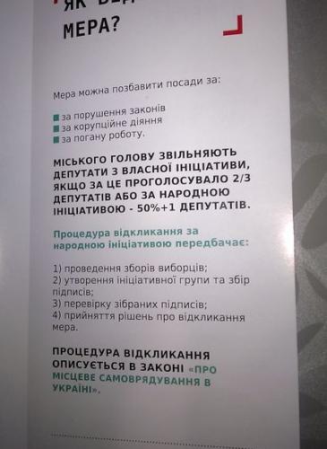 """Флаєр """"Нахіба нам мер"""" - Татарбунари - 4"""