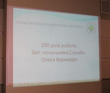 Служба автомобільних доріг в Одеській області - 1