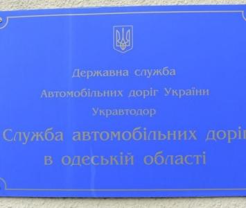 Служба автомобільних доріг в Одеській області - 5
