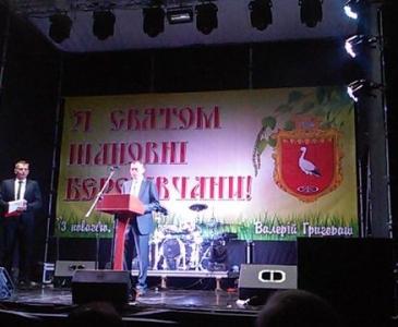 Березівка святкує День народження - привітання міського голови Валерія Григораша