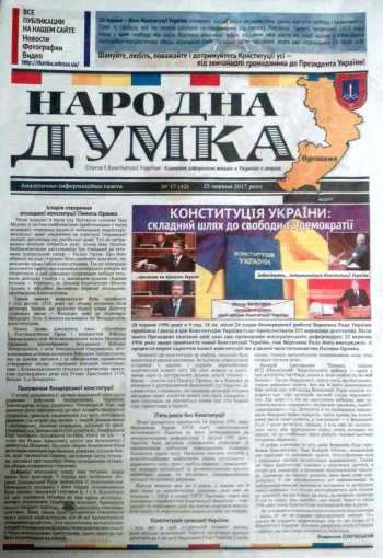 Анонс газети «Народна думка» - №17 - 01