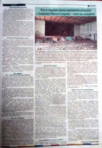 Анонс газети «Народна думка» - №17 - 03