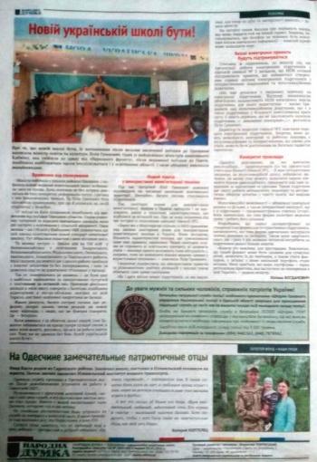 Анонс газети «Народна думка» - №17 - 04