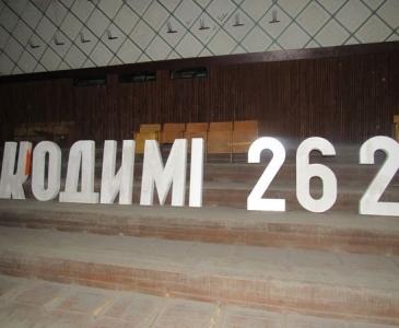Кодима - 8