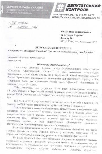 Депутатское обращение в генпрокуратуру - 1