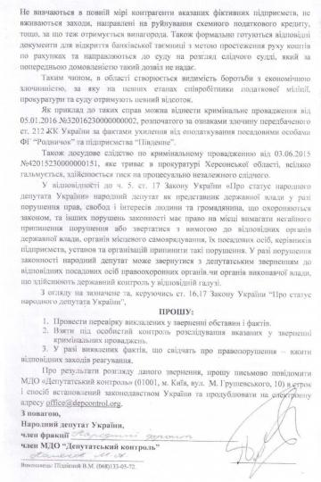 Депутатское обращение в генпрокуратуру - 2