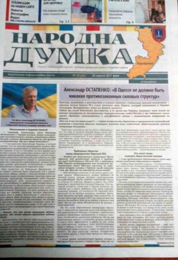 анонс газеты «Народна думка» №22 - 1