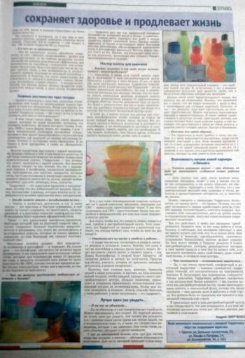 анонс газеты «Народна думка» №22 - 3