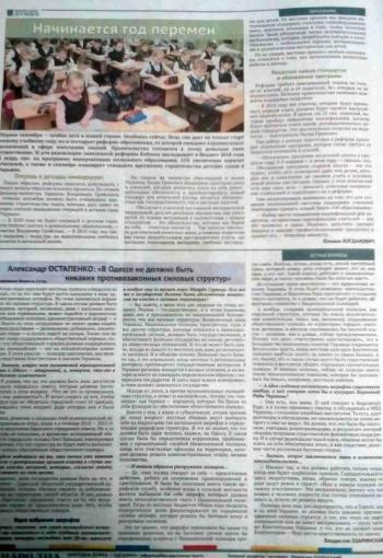 анонс газеты «Народна думка» №22 - 4