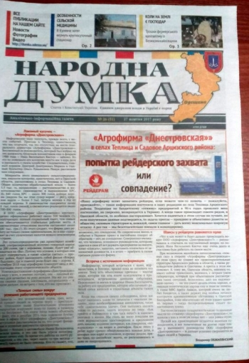 анонс газети «Народна думка» №26 - 01