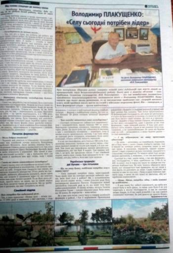 анонс газети «Народна думка» №26 - 03