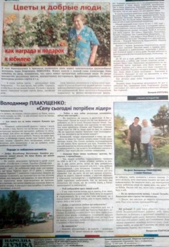 анонс газети «Народна думка» №26 - 04