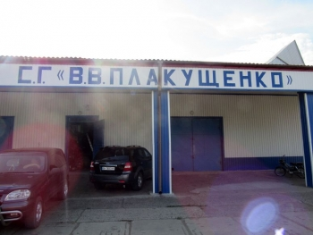Селянське господарство «В.В. Плакущенко» - 01