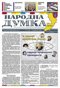 Народна думка №13(38)-15.05.2017