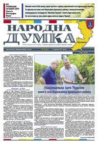 Народна думка №20(45)-02.08.2017