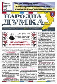Народна думка №21(46)-17.08.2017