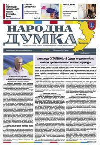 Народна думка №22(47)-28.08.2017
