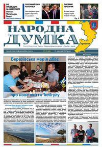 Народна думка №23(48)-18.09.2017