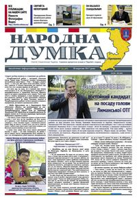 Народна думка №24(49)-30.09.2017
