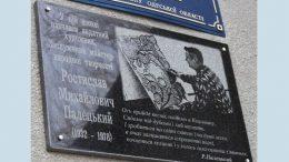 Мастер народного творчества Украины - Ростислав Палецкий - мемориальная доска