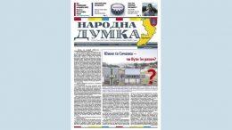 Анонс нового номеру газети «Народна думка» №2 (27)