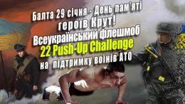 Флешмоб #22PushupChallenge у Балті