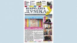 Анонс газети «Народна думка» №5 (30)