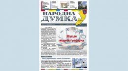 Анонс газети «Народна думка» №4