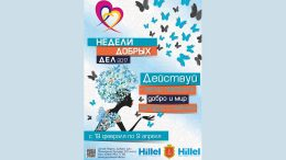 проект «Недели Добрых Дел» - Одесса